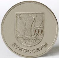 Герб г.Дубоссары - 1 рубль, Приднестровье, 2017 год