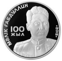 100 лет М.Габдуллину - Выдающиеся события и люди