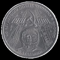 Юбилейная монета СССР 1981 год 1 рубль - 20 лет первого полета человека в космос А.Гагарина»
