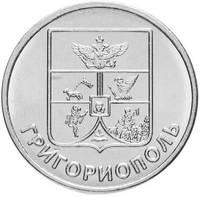Герб г.Григориополь - 1 рубль, Приднестровье, 2017 год