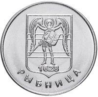 Герб г.Рыбница - 1 рубль, Приднестровье, 2017 год