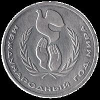 Юбилейная монета СССР 1986 год 1 рубль - эмблема Международный год мира