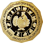 """Золотая монета """"Год петуха"""" - Восточный календарь"""