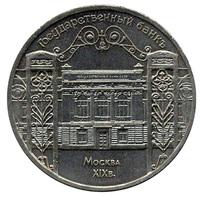 Юбилейная монета СССР 1991 год 5 рублей - Госбанк. Москва