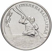 Гребля на байдарках - Приднестровье, 1 рубль, 2018 год