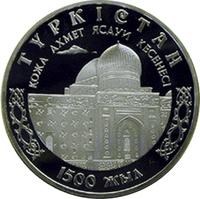 1500-летие города Туркестан - РЕДКАЯ!