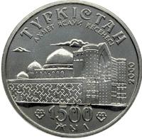 Туркестан город монеты монетка буратино