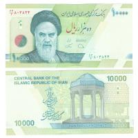 Иран 10 000 риал 2017 год