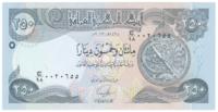 Ирак 250 динар 2014 год