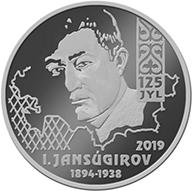 125-летие Ильяса Джансугурова