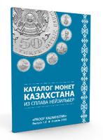 Каталог монет Казахстана из сплава нейзильбер (СЕНТЯБРЬ)