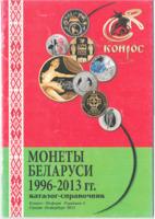 Каталог Монеты Беларуси 1996-2013 гг (Конрос)
