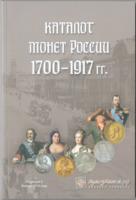 Каталог монет России 1700-1917 гг. (Январь 2018)