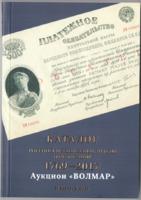 Каталог российских денежных знаков и облигаций 1769-2017 (Волмар)
