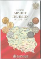 Каталог монет Польши 1832-2017 гг (Нумизмания)