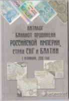Каталог банкнот провинций Российской империи, стран СНГ и Балтии - 2018 год