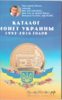 Каталог монет Украины 1992-2016 годов (Нумизмания)