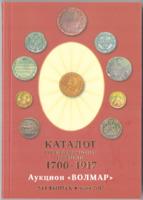 Каталог российских монет и жетонов 1700-1917 (Волмар)