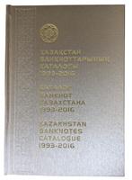 """""""Каталог банкнот Казахстана 1993-2016"""" от НБ РК"""