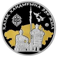 550 лет Казахскому ханству - серебро