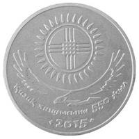 550 лет Казахскому ханству - серия Событыя
