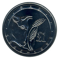 Кипр 1 фунт 1995 год, ФАО (FAO)