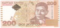 Киргизия 200 сом 2000 год (редкая)