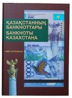 """Книга """"Банкноты Казахстана"""" - автор Омер Ялчынкая"""