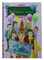"Книга для детей ""История денег"" - автор Оразакын Аскар"