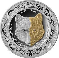 Небесный волк Кокбори (Көкборі) - 5000 тенге, 777,5 грамм