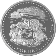 Кокпар - Обряды, национальные игры Казахстана, нейзильбер