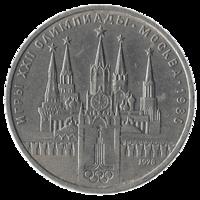Юбилейная монета СССР 1978 год 1 рубль - Московский Кремль (Олимпиада-80)