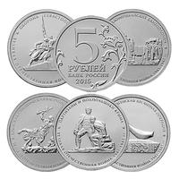 "Набор монет ""Оборона Крыма"" 5 монет"
