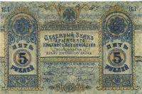5 рублей 1918 года, Крым