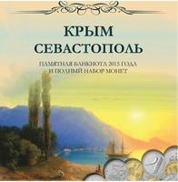 """Набор """"Крым и Севастополь"""" (7 монет + банкнота)"""