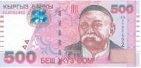 Киргизия, номинал 500 сом, 2000 год (Саякбай Каралаев)