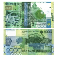 """2000 тенге 2006 года, серия """"Байтерек"""" без ошибки"""