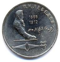 Юбилейная монета СССР 1991 год 1 рубль - 125 лет со дня рождения Лебедева П.Н.