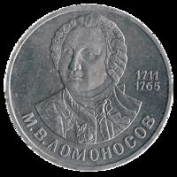 Юбилейная монета СССР 1986 год 1 рубль - 275 лет со дня рождения М.В.Ломоносов