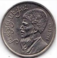 Юбилейная монета СССР 1991 год 1 рубль - Махтумкули