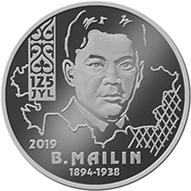 125-летие Беимбета Майлина