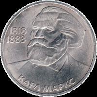 Юбилейная монета СССР 1983 год 1 рубль - 165 лет со дня рождения Карла Маркса