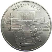 Юбилейная монета СССР 1990 год 5 рублей - Матенадаран. Ереван