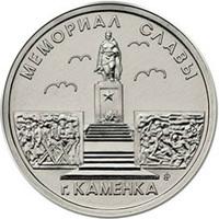 Мемориал славы в городе Каменка - Приднестровье, 2017 год