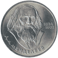 Юбилейная монета СССР 1984 год 1 рубль - 150 лет со дня рождения Д.И.Менделеева