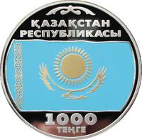 10 лет тенге - Флаг (Редкая)