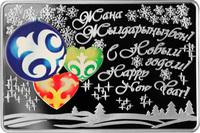 """C Новым Годом - серия """"Монета-подарок"""""""