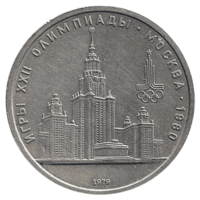 Юбилейная монета СССР 1979 год 1 рубль - МГУ (Олимпиада-80)
