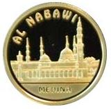"Золотая монета ""AL NABAWI"" - Мечеть Масджид аль-Набави"