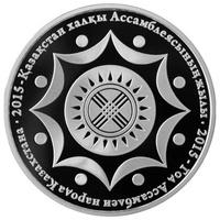 2015 - Год Ассамблеи народа Казахстана - серебро